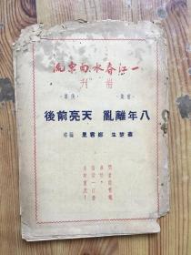 一江春水向东流  专刊 前集 后集 八年离乱 天亮前后