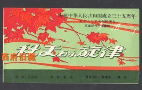 庆祝中华人民共和国成立35周年,北京人民艺术剧院演出《秋天的旋律》节目单