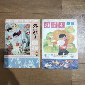 《儿童类画报》期刊杂志,共86本,1980年-1994年。共包含8种期刊,期刊名称为:《好孩子》、《好儿童》、《中国儿童》、《婴儿画报》、《涂涂画画》、《儿童科学画刊》、《娃娃画报》、《儿童画报》。期数见详细描述。