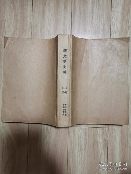 新文学史料(1986年1一4辑)