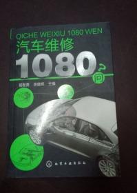 汽车维修1080问