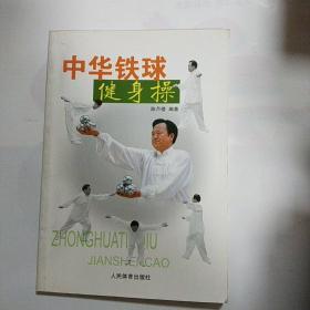 中华铁球健身操(娱乐体育丛书)
