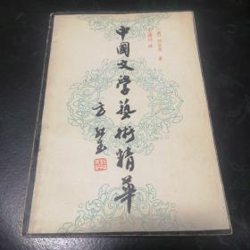 中国文学艺术精华