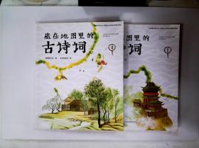 藏在地图里的古诗词:1+4     2册合售