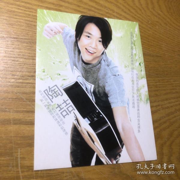 陶喆明信片