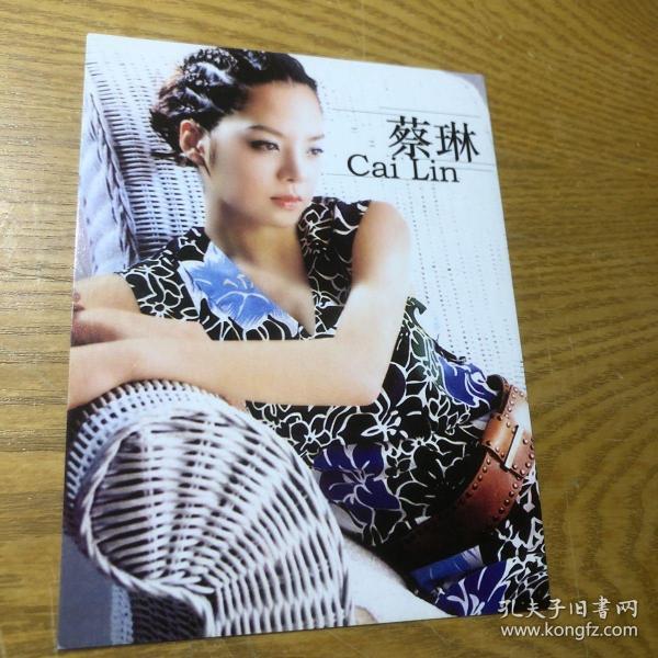 蔡琳明信片