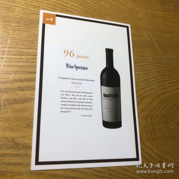 葡萄酒卡片