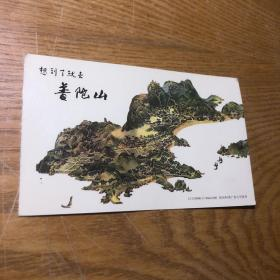 普陀山明信片