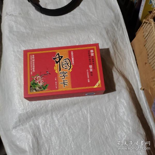中國字卡,一盒416張,沒用過