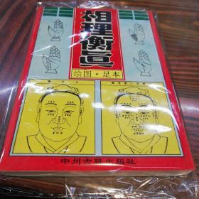 相理衡真    中州古籍出版社1994年一版一印仅印8000册