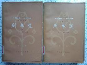 1949—1979儿童文学剧本选(上下)