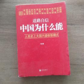 道路自信:中国为什么能