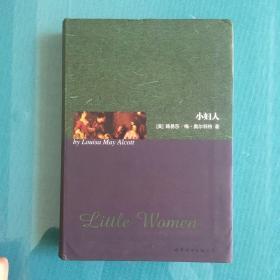 小妇人Little Women