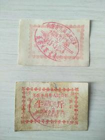 粮票(人民公社时期)