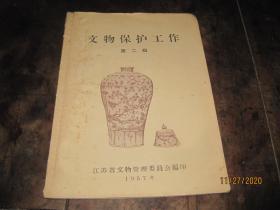 1957年版《文物保护工作》(第二辑)多图,有江苏省一、二批文保单位名录