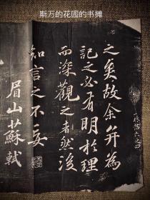 80-90年代苏帖拓片