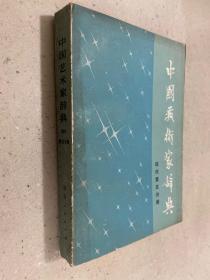 中国艺术家辞典 现代第五分册
