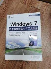 Windows7脚本编程和命令行工具指南