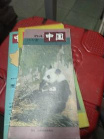 中國一瞥30,61,62,64,92(日文)
