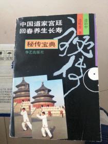 中国道家宫廷回春养生秘传宝典