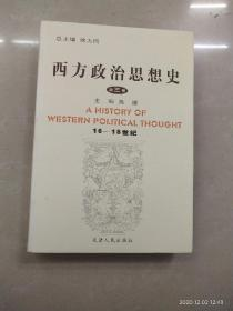 西方政治思想史<第3卷>(16-18世纪)