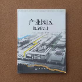 产业园区规划设计