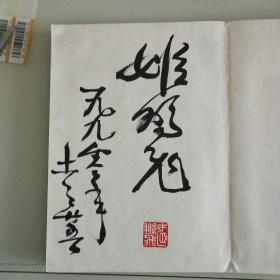 原外交部长姬鹏飞签名(真迹)