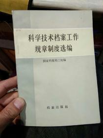 【1984版】科学技术档案工作规章制度选编  国家档案局三处编   档案出版社