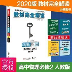2020新版王后雄学案教材完全解读高中物理必修二人教版高一物理必9787500666899v