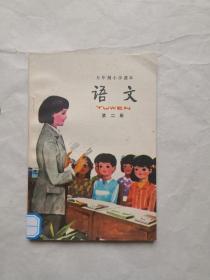 五年制小学语文课本第二册全彩