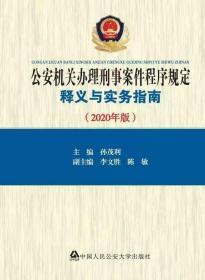 公安机关办理刑事案件程序规定释义与实务指南(2020年版)