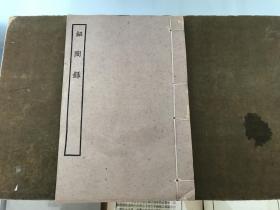 民国湖北先正遗书「绍陶录2卷」一厚册全,32开尺寸。