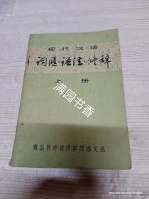 现代汉语  词汇.语法.修辞  上下