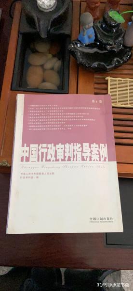 中国行政审判指导案例(第1卷)
