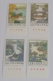T96 苏州园林-拙政园全新邮票(带厂铭)