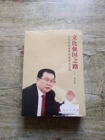 文化强国之路:文化体制改革的探索与实践上下册【全新半拆封】