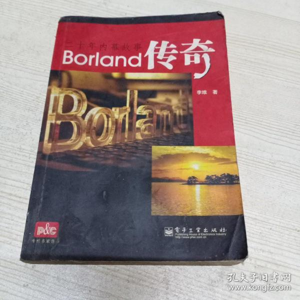 Borland传奇