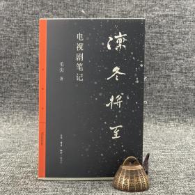 独家| 毛尖签名《凛冬将至:电影剧笔记》毛边本,附签名藏书票一枚