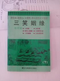 三笑姻缘 连环画(下册)