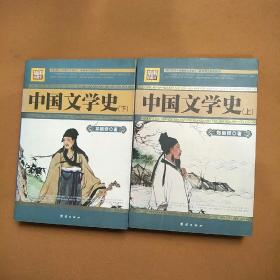中国文学史:上下册