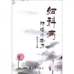 正版 妇科病防治小验方 李志文  编 9787508274515