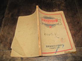 民国三十七年十二月由一华东军区政治部编印的《政策学习参考手册》供营连干部用