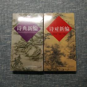 《诗典新编》、《诗对新编》【合售】