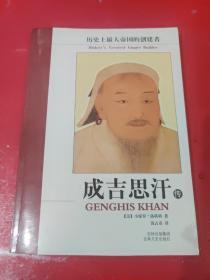 成吉思汗传:历史上最大帝国的创建者