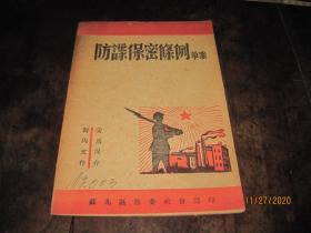 防谍保密条例草案1949