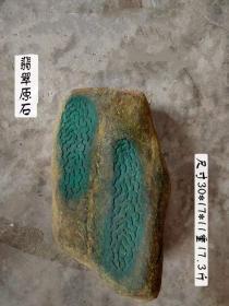 翡翠原石。