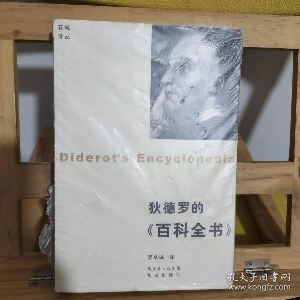 狄德罗的《百科全书》