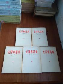 毛泽东选集 全四卷(1966年竖排版)+第五卷