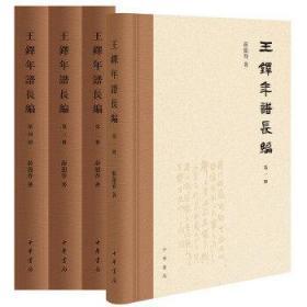 王铎年谱长编(全四册)