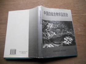 中国白蚁生物学及防治